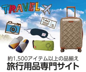 旅行用品専門サイト