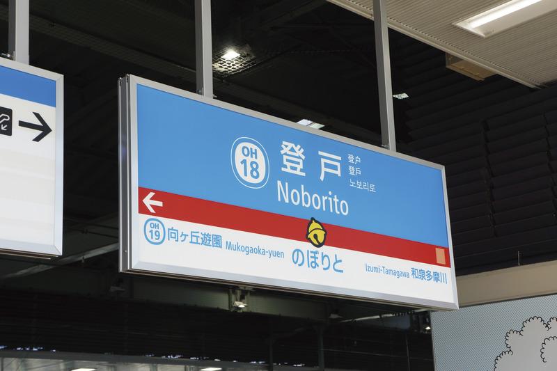 小田急線 登戸駅